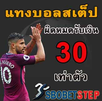 sbobetstep promotion game online ball