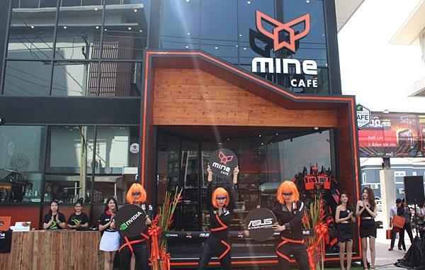 mine-cafe